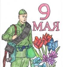 Внутриколледжный конкурс рисунков «Наша Победа», посвященный 75 – летию Победы в Великой Отечественной войне.