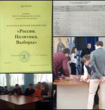 Интеллектуальная игра «Россия. Политика. Выборы.»