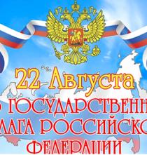 День Флага Российской Федерации