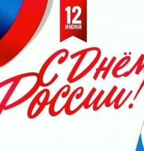 Региональная онлайн - акция «Поем вместе Гимн России».