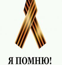 72-ая годовщина Победы в ВОВ 1941-1945