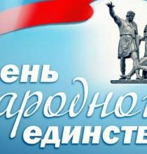 Онлайн-викторина «В единстве народа вся сила России».
