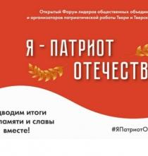 Региональный онлайн-форум лидеров общественных объединений и организаторов патриотической работы