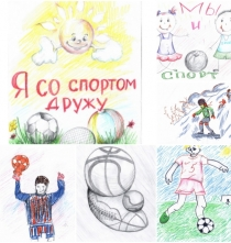 Онлайн-конкурс рисунков и плакатов