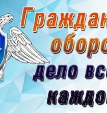 Открытый урок по основам безопасности жизнедеятельности, посвященный Международному Дню гражданской обороны.