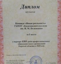 Финал регионального турнира команд КВН.