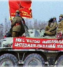 В память о войнах-интернационалистах