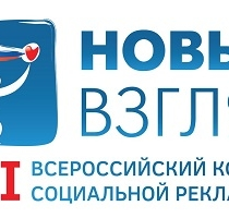 VIII Всероссийский конкурс социальной рекламы «Новый взгляд. Прокуратура против коррупции»