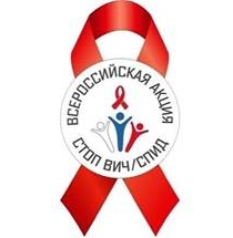 «Всероссийская акция  «Стоп ВИЧ/СПИД»