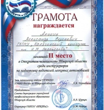 Открытый чемпионат Тверской области среди инструкторов по подготовке водителей легковых автомобилей