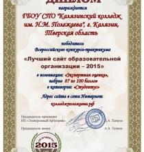 Итоги участия во Всероссийском конкурсе-практикуме «Лучший интернет-сайт образовательной организации - 2015»