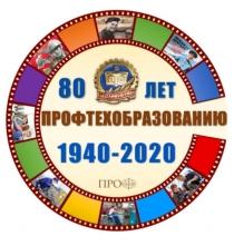 Региональные мероприятия, посвященные 80-летнему юбилею системы профессионально-технического образования.