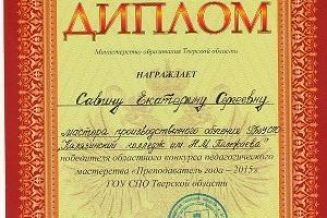 Победитель областного конкурса педагогического мастерства