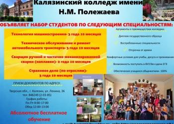 Внимание! Калязинский колледж им. Н.М. Полежаева объявляет набор студентов!