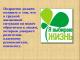 Информация для родителей «Профилактика суицидов в интернет пространстве»
