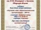 Победитель Всероссийского конкурса-практикума «Лучший интернет-сайт образовательной организации - 2015»